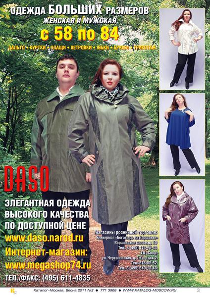 Богатырь на варшавке каталог одежды